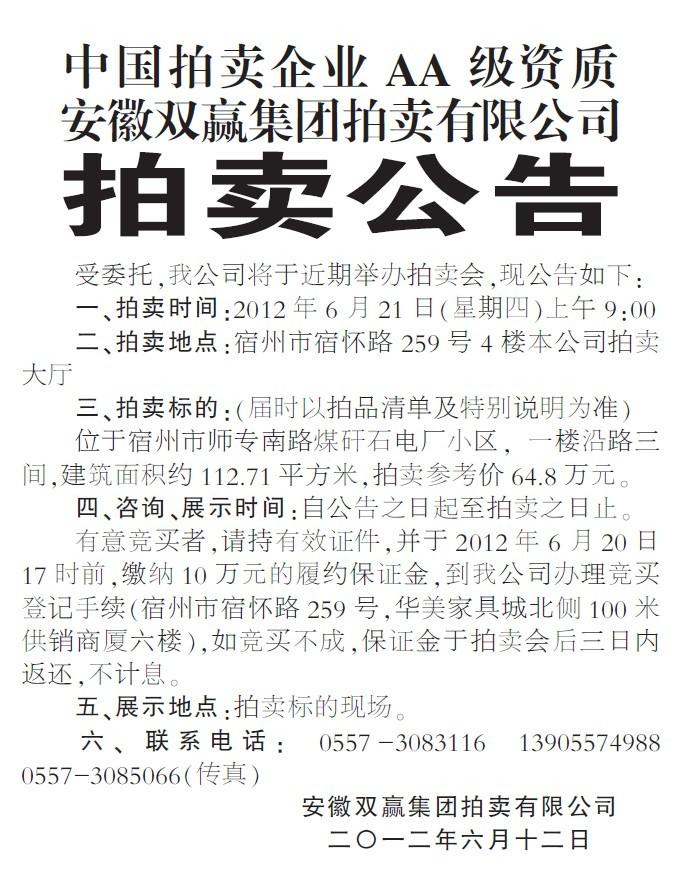 2012-06-21宿州市拍卖公告(房产)